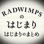 [Album] RADWIMPS – RADWIMPS no Hajimari Hajimari no Matome [FLAC + MP3]
