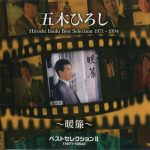 [Album] Hiroshi Itsuki – Best Selection Noren [FLAC + MP3]