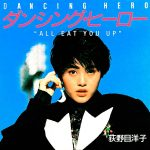 [Album] Yoko Oginome – DANCING HERO -ALL EAT YOU UP-[FLAC Hi-Res + MP3]