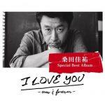 [Album] Keisuke Kuwata – I LOVE YOU -now & forever-[FLAC + MP3]