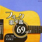[Album] Various Artists – Folk Utanenkan 1969 [FLAC + MP3]