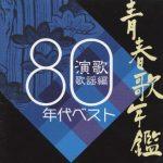 [Album] Various Artists – Seishun Uta Nenkan Enka Kayou Hen 80 Nendai Best [FLAC + MP3]