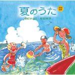 """[Album] Saori Yuki, Sachiko Yazuda – Douyou Shouka """"Natsuno Uta""""[FLAC + MP3]"""