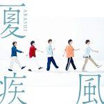 [Single] ARASHI – Natsu Hayate [MP3]