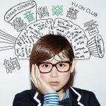 [Album] ayaka – Yuon Club ~1st grade~[FLAC Hi-Res + MP3]