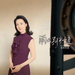 [Single] Fuyumi Sakamoto – Ameno Wakaremichi (Solo Version)[FLAC + MP3]