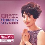 [Album] Chiemi Eri – Eri Chiemi Memories BOX [FLAC + MP3]