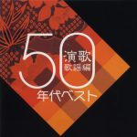 [Album] Various Artists – Seishun Uta Nenkan Enka Kayou Hen 50 Nendai Best [MP3]