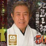 """[Album] Saburo Kitajima – Geido 50 Shunen Kinen Kikaku Kitajima Saburo """"Tamashii no Uta"""" Best 50 [FLAC+MP3]"""