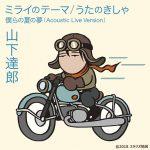 [Single] Tatsuro Yamashita – Mirai no theme / Uta no Kisha [MP3]
