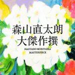 [Album] Naotaro Moriyama – Daikessakusen [MP3]