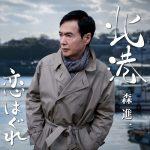[Single] Shinichi Mori – Kitaminato [FLAC + MP3]
