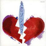 [Album] Various Artists – Shitsuren songs [FLAC + MP3]
