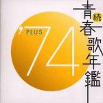[Album] Various Artists – Zoku – Seishun Uta Nenkan '74 PLUS [FLAC + MP3]