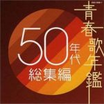 [Album] Various Artists – Seishun Uta Nenkan 50 Nendai Soushuu Hen [FLAC + MP3]