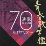 [Album] Various Artists – Seishun Uta Nenkan Enka Kayou Hen 70 Nendai Best [MP3]