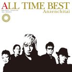 [Album] Anzenchitai – All Time Best [FLAC + MP3]