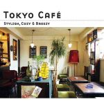 [Album] Various Artists – Tokyo Cafe (Stylish, Cozy & Breezy)(Digital Edition)[FLAC + MP3]
