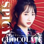 [Single] SPICY CHOCOLATE – Shiritai (feat. C&K & CYBERJAPAN DANCERS)[FLAC + MP3]