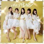 [Album] SKE48 – Ikinari PUNCH LINE [M4A]