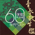[Album] Various Artists – Seishun Uta Nenkan Enka Kayou Hen 60 Nendai Best [FLAC + MP3]