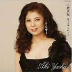 [Album] Aki Yashiro – Golden Best [MP3]