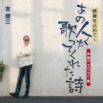 [Album] Ikuzo Yoshi – Kansya Wo Komete Anohito Ga Utatte Kureta Uta [MP3+FLAC]
