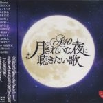 [Album] Various Artists – Tsuki no Kireina Yoru ni Kikitai Uta [FLAC + MP3]