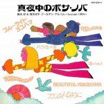 [Album] Various Artists – Bossa Nova in Midnight [FLAC + MP3]