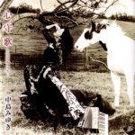 [Album] Miyuki Nakajima – kokoro Moriuta [FLAC + MP3]