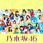 [Single] 乃木坂46 – ジコチューで行こう! (MP3/RAR)