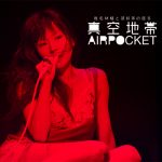 """[Album] Shiina Ringo Tour """"Shiina Ringo to Aitsura no Iru Shinkuu Chitai AIRPOCKET"""" [MP3]"""