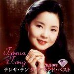 [Album] テレサ・テン – 生誕60年 ダイヤモンド・ベスト [FLAC + MP3]