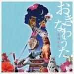 [Album] Rimi Natsukawa – Okinawa Uta-Ryuukyuu No Kaze Wo Kanjite-[MP3]