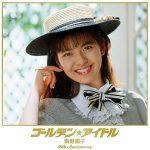 [Album] Yoko Minamino – GOLDEN IDOL Yoko Minamino [MP3]