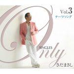 [Album] さだまさし – Only Singles Sada Masashi Single Collection Vol. 1-2-3 [FLAC + MP3]