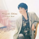 [Album] Megumi Shiina – Perfect Best [MP3]