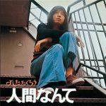 [Album] Takuro Yoshida – Ningen nante [MP3]