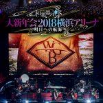 [Album] Wagakki Band – Wagakki Band Dai Shinnenkai 2018 Yokohama Arena ~Ashita e no Kokai~[FLAC + MP3]