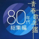 [Album] Various Artists – Seishun Uta Nenkan 80 Nendai Soushuu Hen [FLAC + MP3]