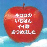 [Album] Kiroro – Kiroro no Ichiban Ii Uta Atsumemashita [FLAC + MP3]