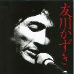 [Album] Kazuki Tomokawa – Golden Best [FLAC + MP3]