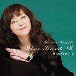 [Album] Hiromi Iwasaki – Dear Friends VII Aku Yuu Tribute [FLAC + MP3]