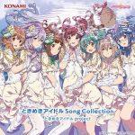 [Album] ときめきアイドル project – ときめきアイドル Song Collection (MP3)