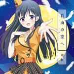 [Single] 迎桐(CV.上坂すみれ) – TVアニメ「音楽少女」キャラクターソングシリーズ『自由の空へ』 (MP3)