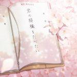 [Album] 劇場アニメ「君の膵臓をたべたい」 Original Soundtrack (MP3)