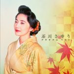 [Album] Sayuri Ishikawa – Platinum Best Ishikawa Sayuri [FLAC + MP3]