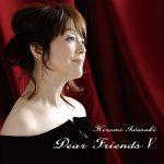 [Album] Hiromi Iwasaki – Dear Friends V [FLAC + MP3]