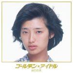 [Album] Momoe Yamaguchi – Golden Idol Momoe Yamaguchi [FLAC + MP3]