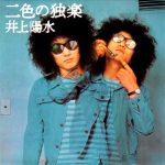 [Album] Yosui Inoue – Nishoku no Koma (Reissue 2018)[FLAC + MP3]